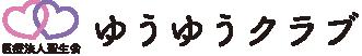 ゆうゆうクラブロゴ